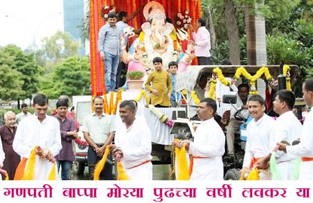 Ganesh Festival Day 11