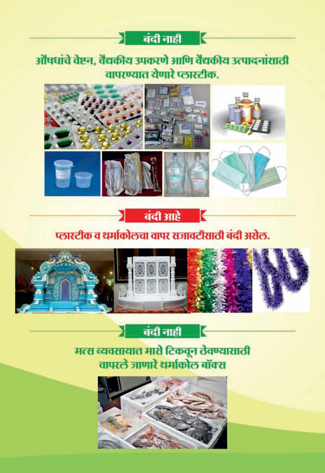 plastic-ban--brochure-10