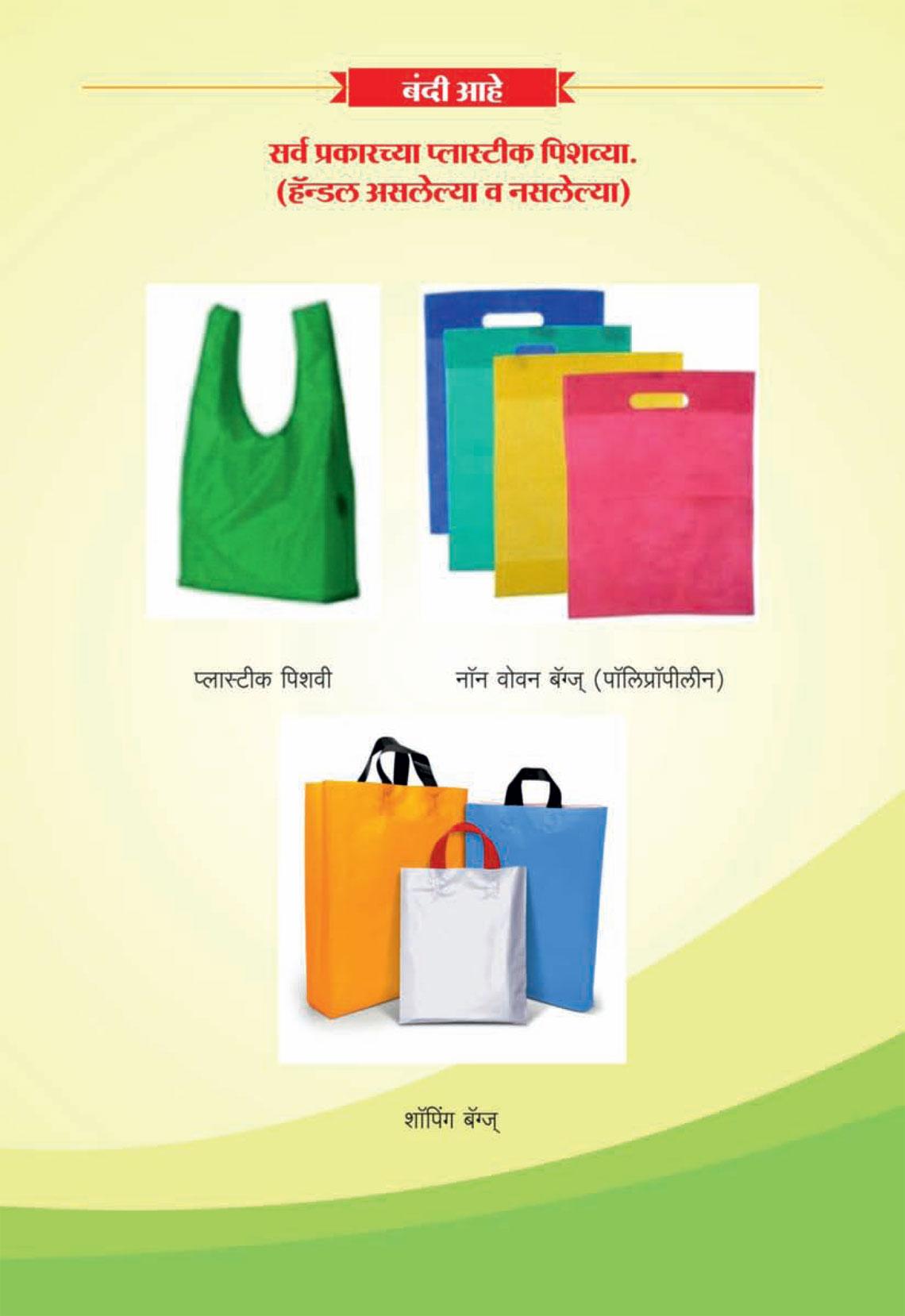 plastic-ban--brochure-3