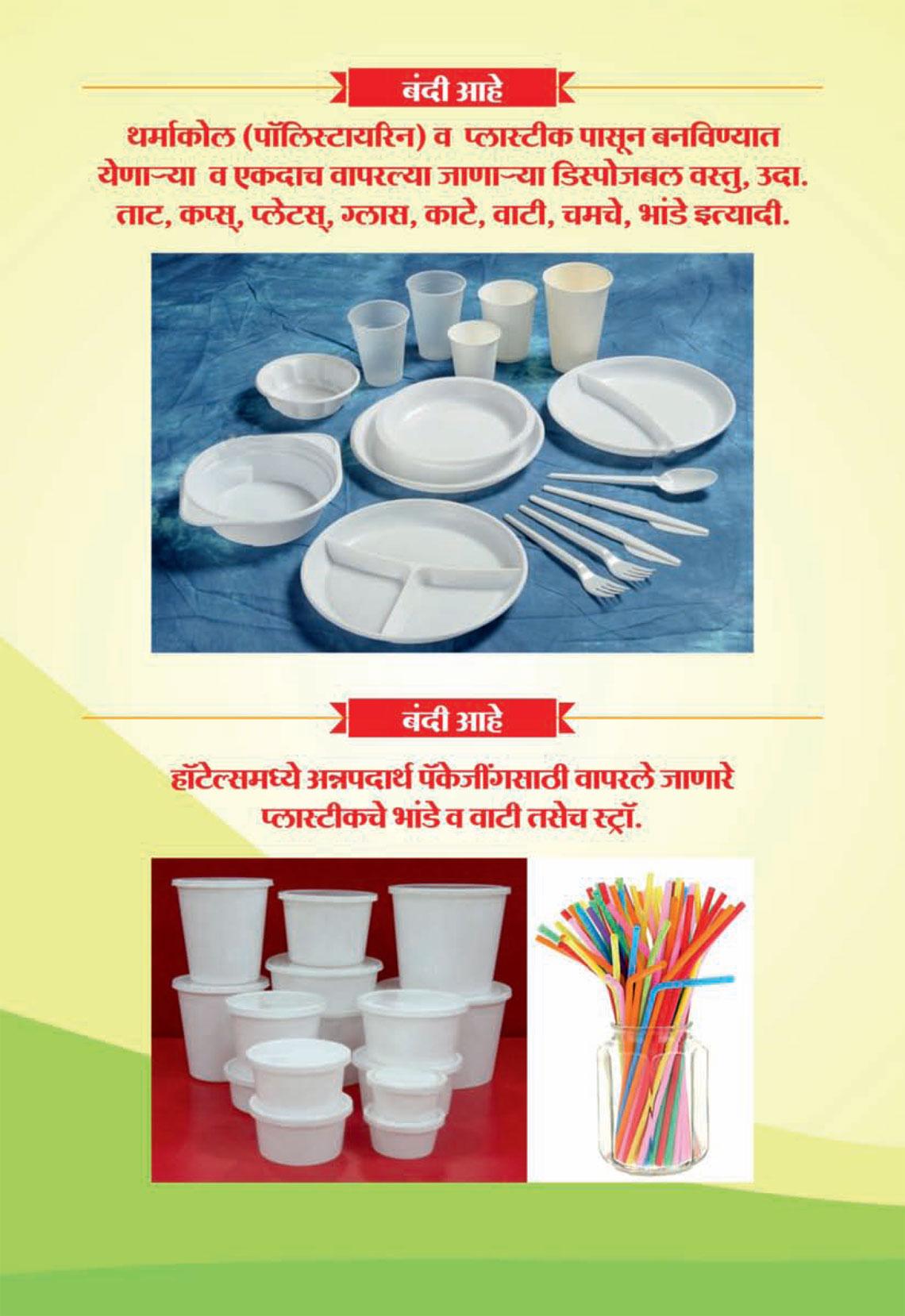 plastic-ban--brochure-4