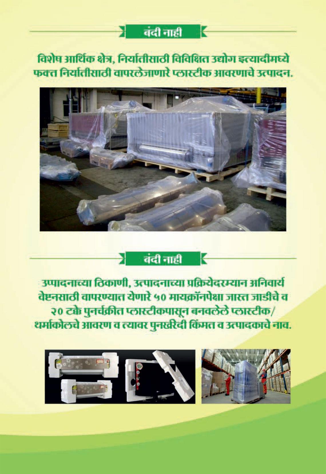 plastic-ban--brochure-5