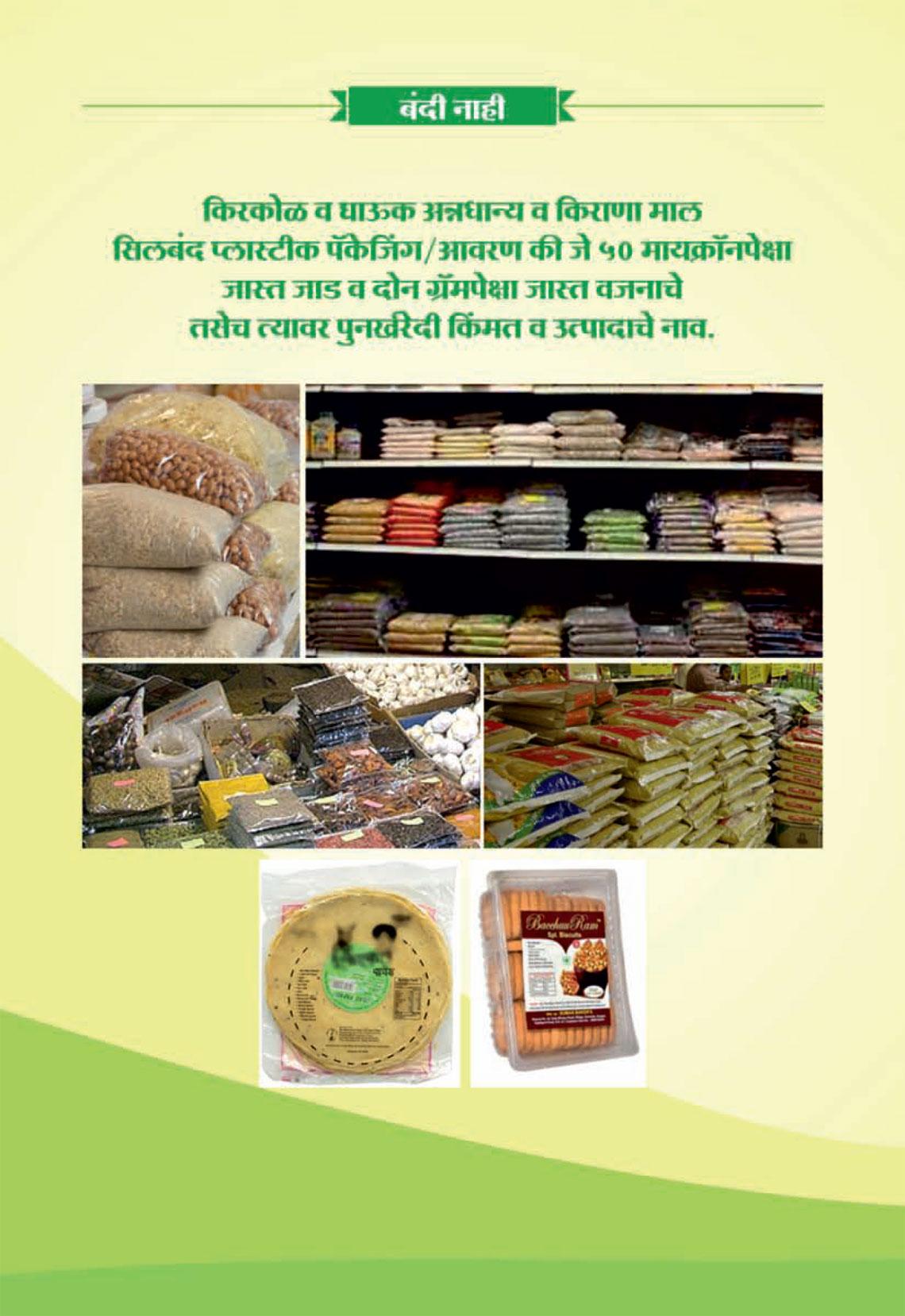 plastic-ban--brochure-6