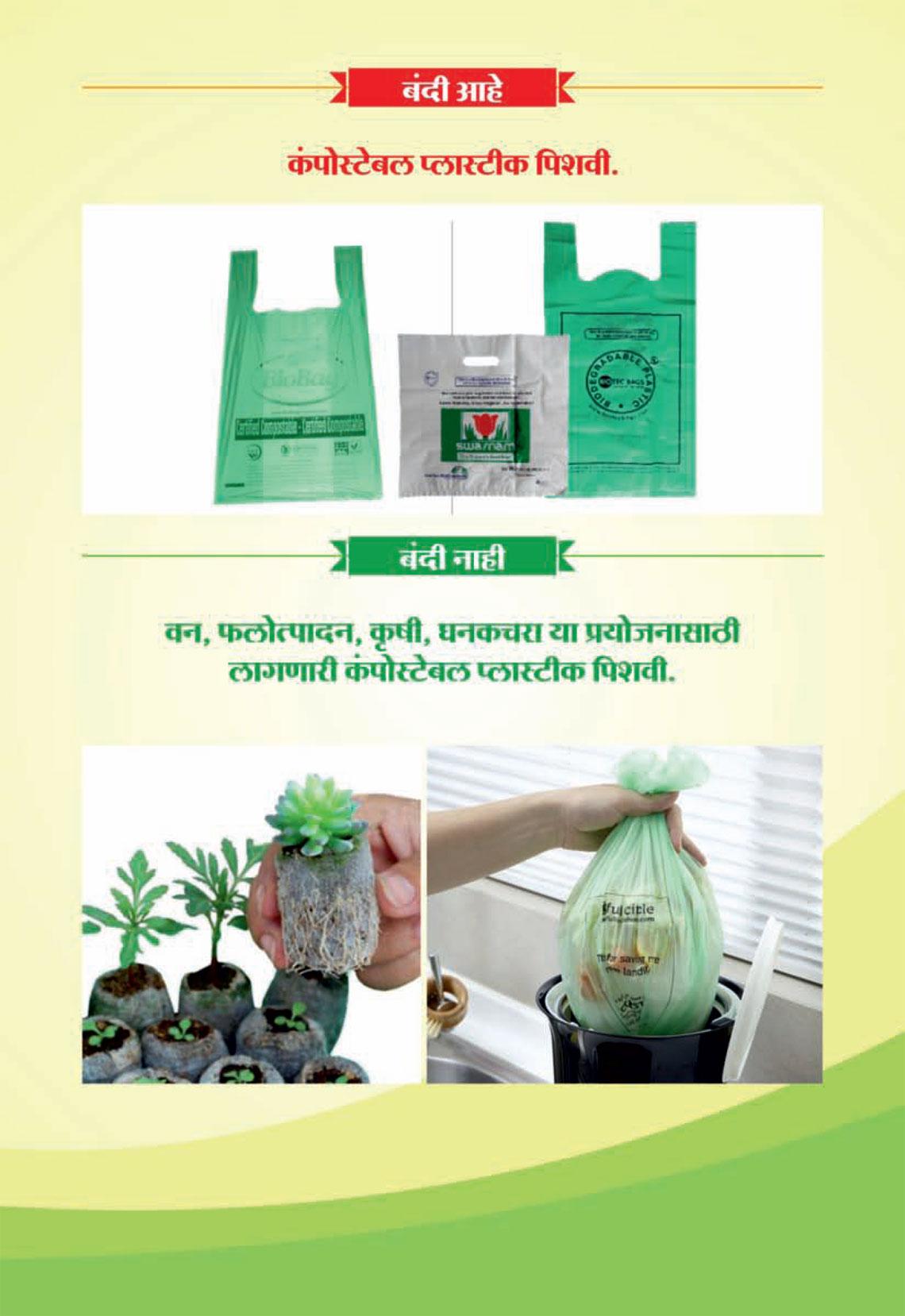 plastic-ban--brochure-7
