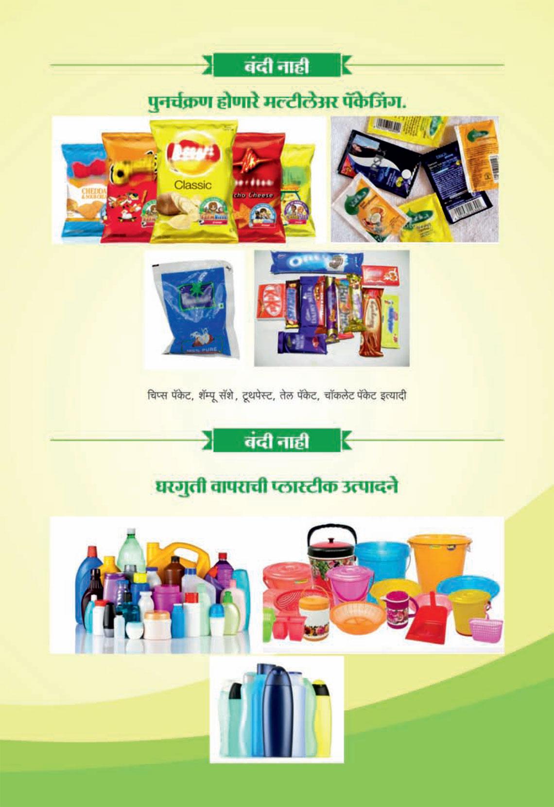 plastic-ban--brochure-9