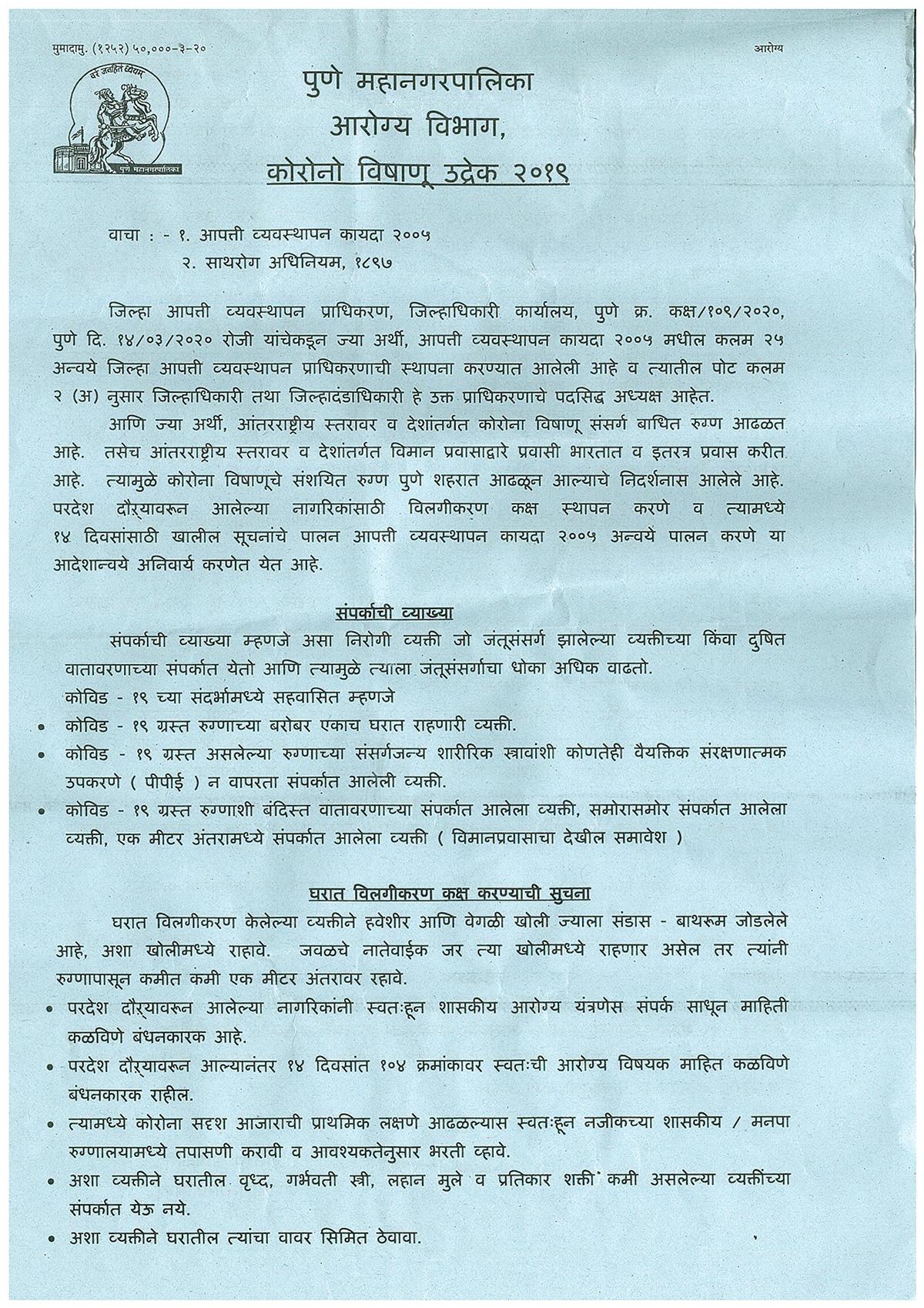 HDPMC-marathi-1