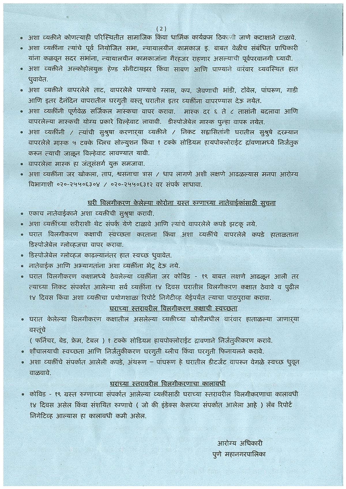 HDPMC-marathi-2